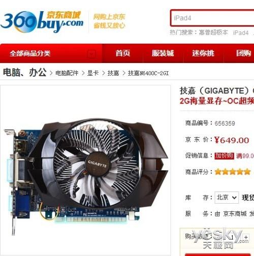 中端价格高端性能 京东600到799元显卡导购