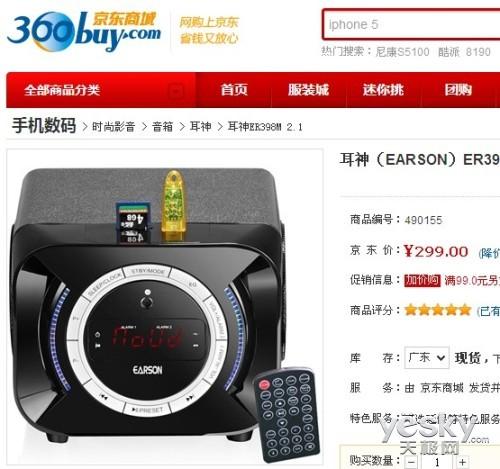 京东热卖惊爆价多媒体音箱  唱响过年气氛