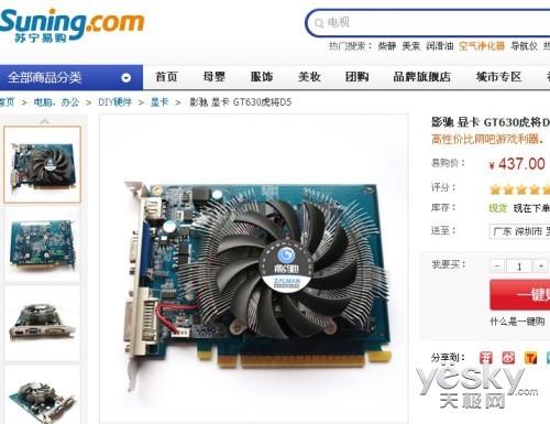 高性价比网吧游戏利器  影驰GT630报437元