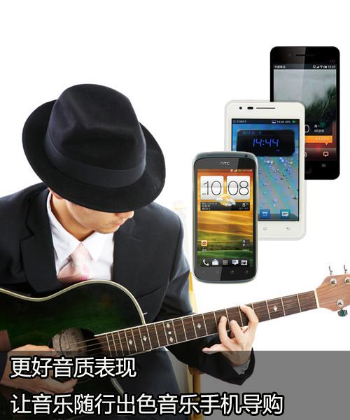 更好音质表现 让音乐随行出色音乐手机导购