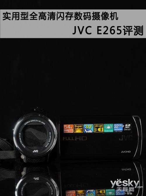 实用型全高清闪存数码摄像机 JVC E265评测