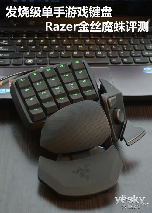 发烧级单手游戏键盘 Razer金丝魔蛛评测