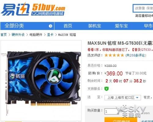 2G显存只卖1G的价格 铭�u巨无霸X2团购369元