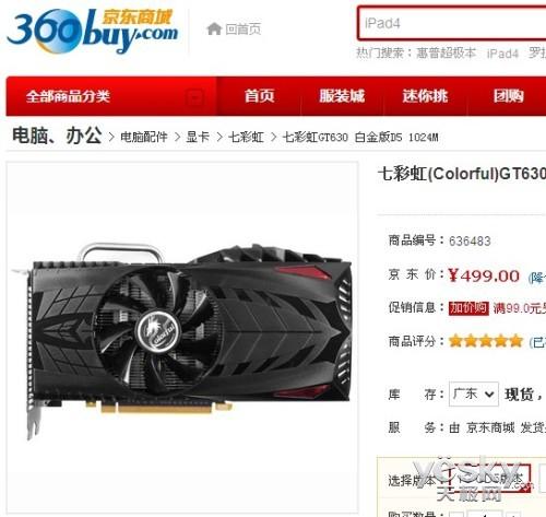 唯一具备热管散热 七彩虹GT630白金版报499