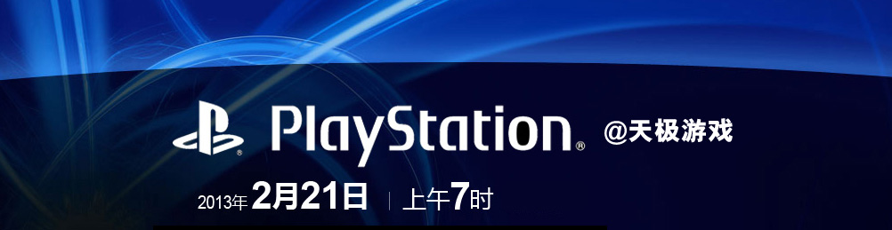 PS4_索尼发布PlayStation 4_ps4发布会