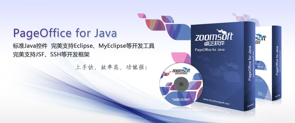 PageOffice for Java截图1