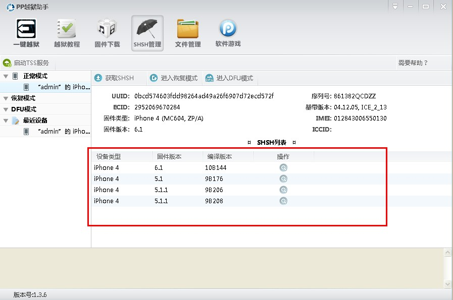 PP越狱助手(for iPhone_iPad)截图1