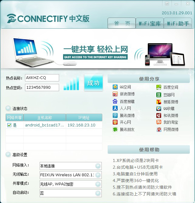Connectify中文版截图1