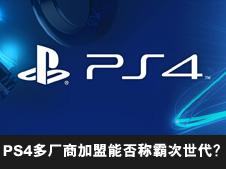 PS4外观成谜 多厂商加盟能否称霸次世代?