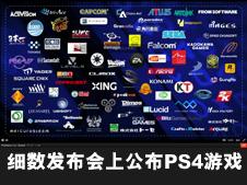 细数索尼2013发布会上公布的那些PS4游戏