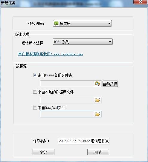 北亚苹果手机数据恢复软件截图2