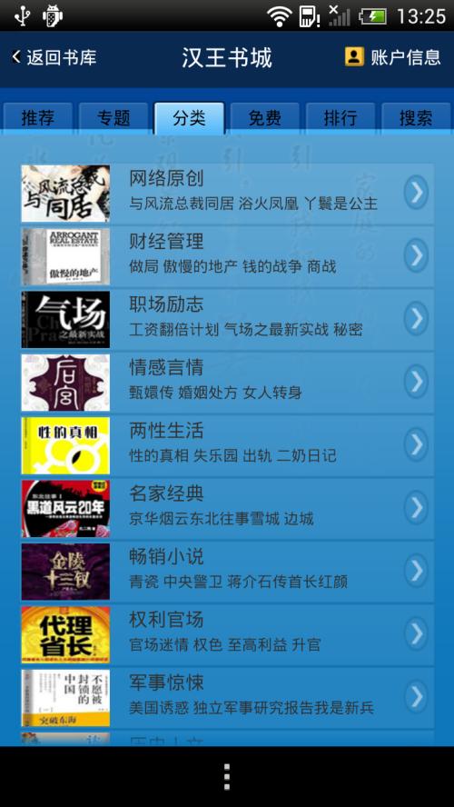 兜里的图书馆 汉王书城Android客户端评测