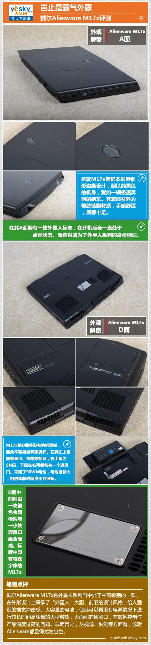 岂止是霸气外露 戴尔Alienware M17x评测