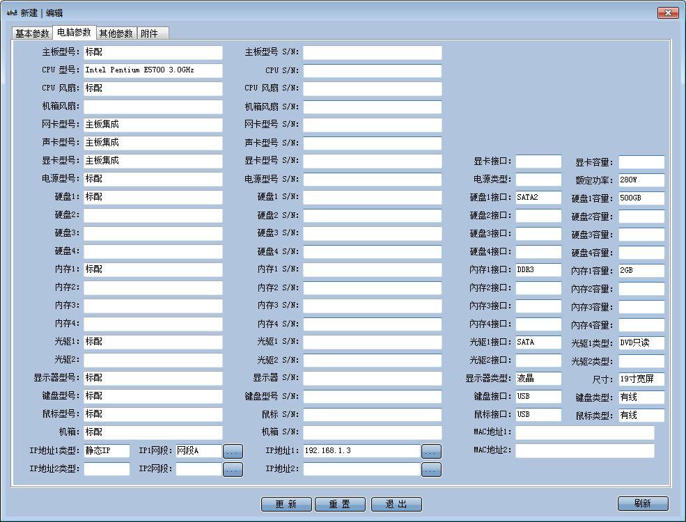 IT部门管理系统截图4