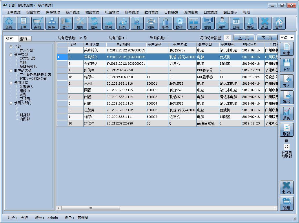 IT部门管理系统截图2