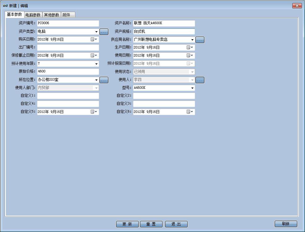 IT部门管理系统截图1