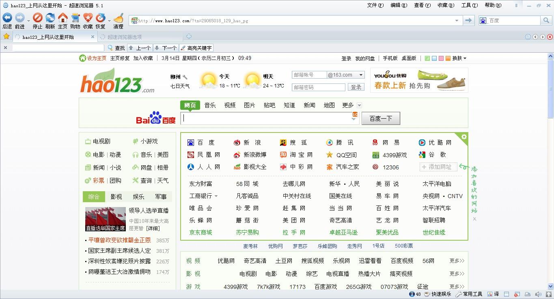 超速浏览器截图1