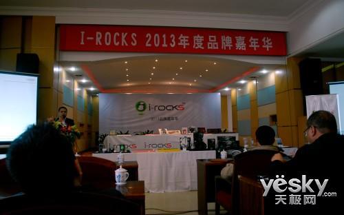 为梦想而执着 2013年I-ROCKS嘉年华在湘召开