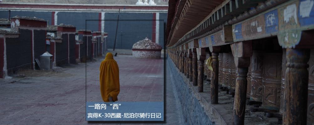 """一路向""""西"""" 宾得K-30西藏-尼泊尔骑行专题"""