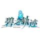 《碧之轨迹》高清PC版客户端标题图