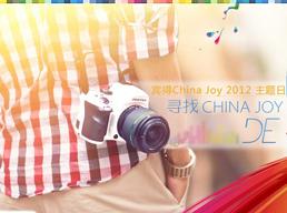 寻找China Joy的宾得色