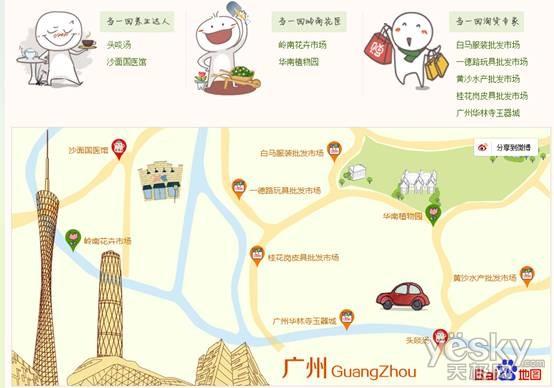创意卡通中国地图