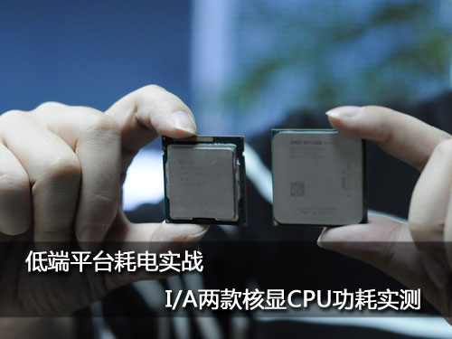 低端平台耗电实战 I/A两款核显CPU功耗实测