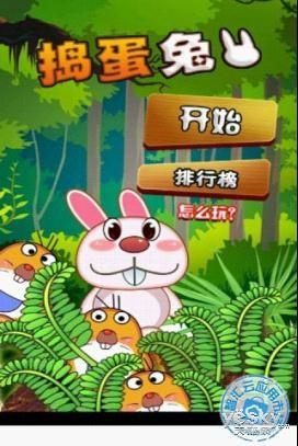 捣蛋兔的世界,这个世界有七棵世界之树,参天入云.玩家需要在世界图片