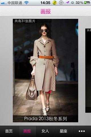 时尚女人志截图4