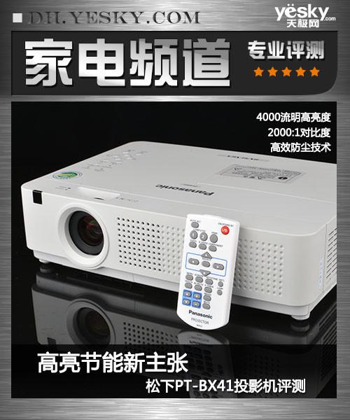 松下PT-BX41投影机评测 高亮节能新主张