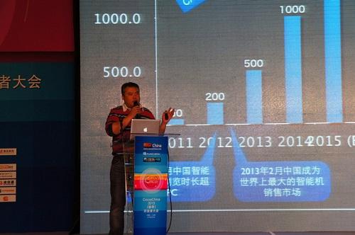 2013年CocoaChina(春季)开发者大会召开