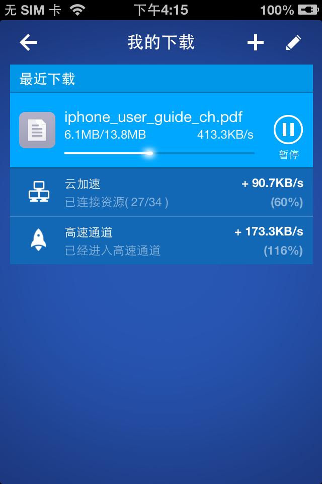 手雷for iPhone截图1