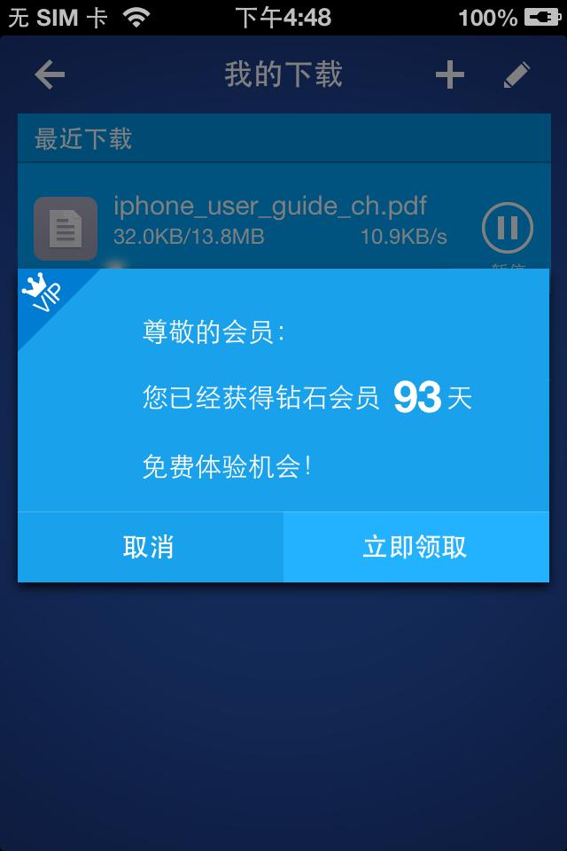 手雷for iPhone截图3