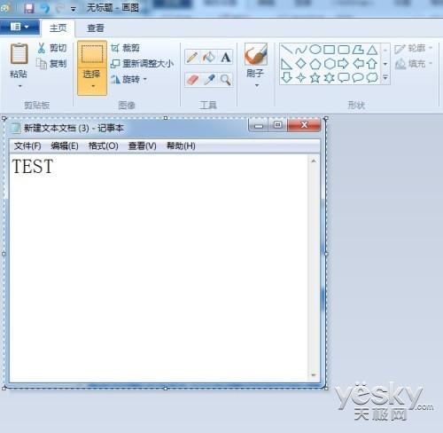 电脑截屏技巧 教你几种常见的截屏方式