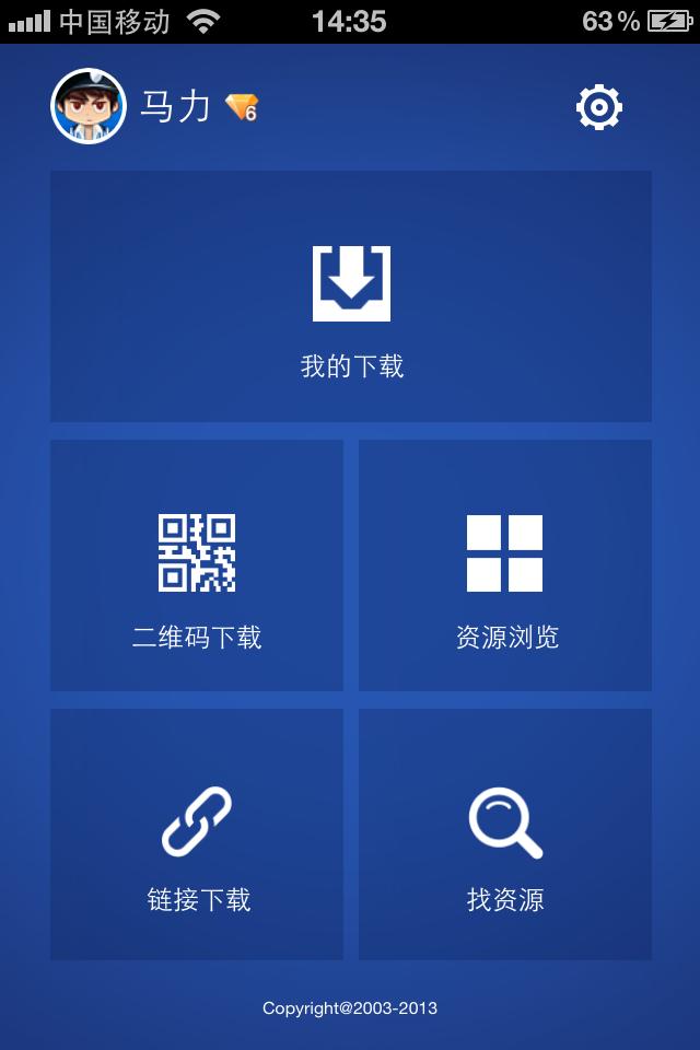 手雷for iPhone截图2