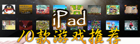 http://game.yesky.com/ipad3/
