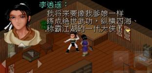 《仙剑奇侠传 1 DOS怀旧版》