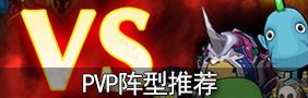 PVP阵型推荐