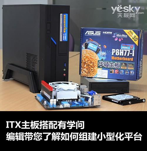 玩转ITX主板技巧 史上最详细小型化装机攻略