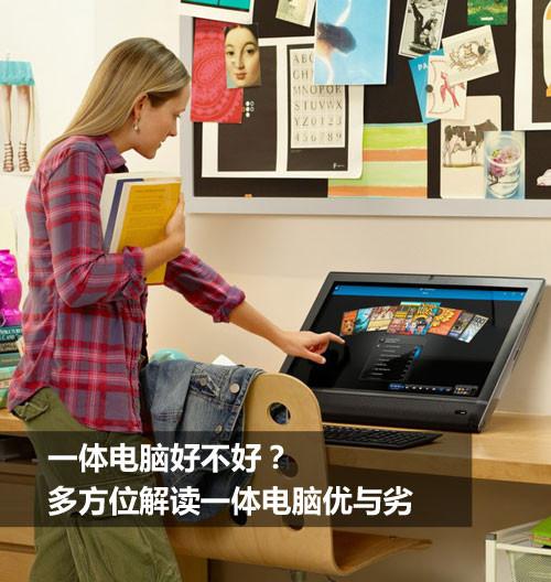 一体电脑好不好?多方位解读一体电脑优与劣