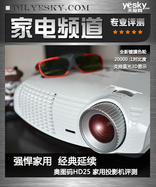 奥图码HD25投影机评测 强悍家用 经典延续