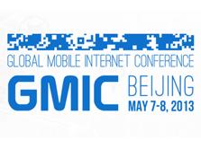 全球移动互联网大会