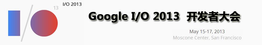 天极网现场直播谷歌I/O 2013开发者大会