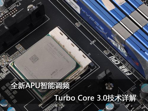 全新APU智能调频 Turbo Core 3.0技术详解
