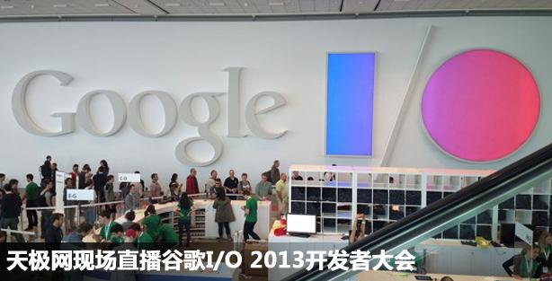 谷歌I/O 2013开发者大会主题演讲直播回顾