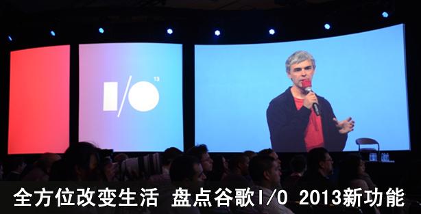 全方位改变生活 盘点谷歌I/O 2013新功能