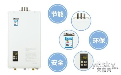 热水器选购 教您如何挑选林内燃气热水器