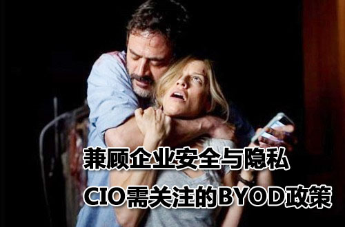 兼顾企业安全与隐私 CIO需关注的BYOD政策