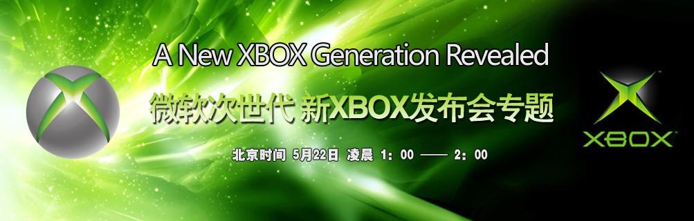 Xbox One_微软Xbox One_微软Xbox One发布