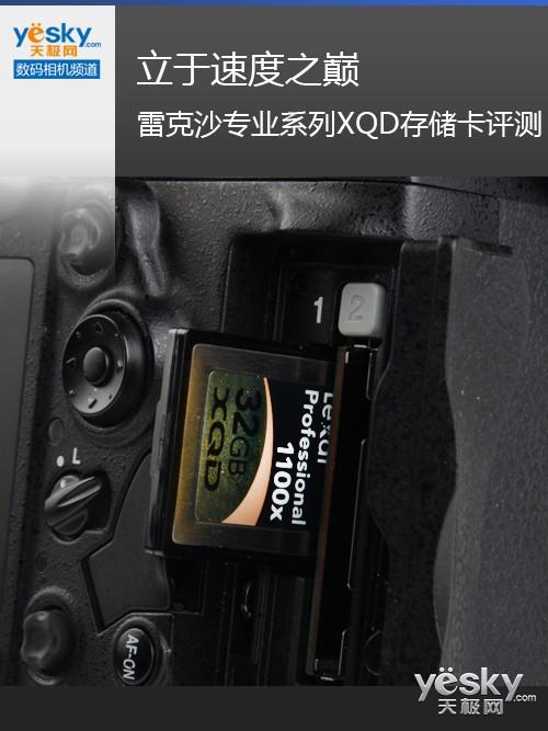 立于速度之巅 雷克沙专业系列XQD存储卡评测